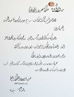 Calligraphie. Musée Gayer Anderson