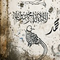"Calligraphy ""In the name of God, the Most Gracious, the Most Merciful"""